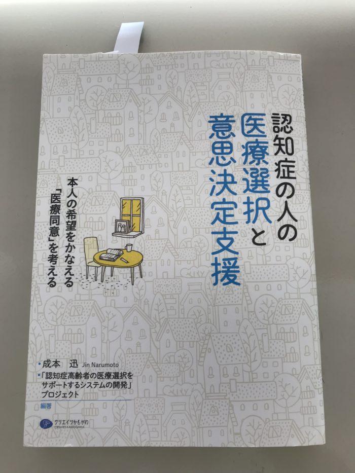 書籍「認知症の人の医療選択と意思決定支援」に写真